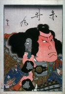 Mimasu Daigoro IV as Kijomaru, Ichikawa Ebizo V as Ono Imoko, Kataoka Ichizo ?as Akaimaru