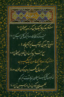 Page from a Partially Dispersed Diwan (Collected Works) of Sultan-Husayn Mirza
