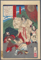 [Yamato Takeru no Mikoto with Bow, A Mirror of Great Warriors of Japan]