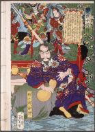 Heroes of the Novel Suikoden