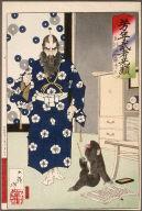 [Kazuenokami Kat?o Kiyomasa Observing a Monkey with a Writing Brush, Yoshitoshi's Warriors Trembling with Courage]