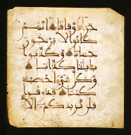Page from a Manuscript of the Qur'an