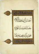 [Detached folio from a non-illustrated manuscript, Colophon page from a Qur'an Manuscript]