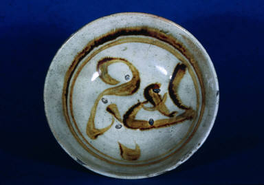 """Bowl (the character """"Jen"""" [forbearance] in iron-brown on inside)"""