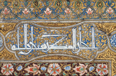 Four Leaves (two initial and two others) of a Qur'an