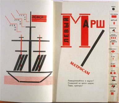 First chapter, pg. 7 , in the book Dlya Golosa (For the Voice) by Vladimir Vladimirovich Mayakovsky (Berlin: Gosizdat, 1923)