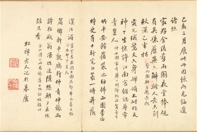 Paintings after Ancient Masters: Calligraphy