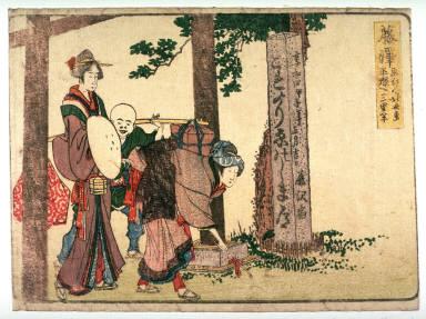 Fujisawa, no.7 from an untitled Tokaido series (reissue of Hokusai's Tokaido series for poetry circle of Okazaki)