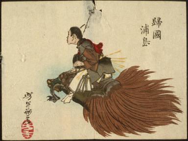 [Urashima Tar?o Returning on the Turtle, Sketches by Yoshitoshi]