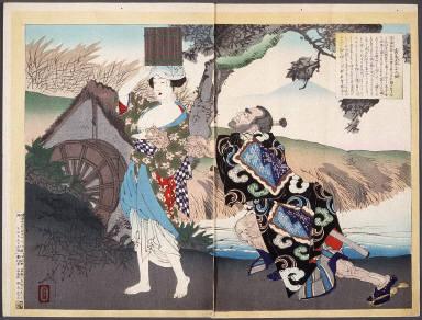 The Story of Takashima ?Oiko
