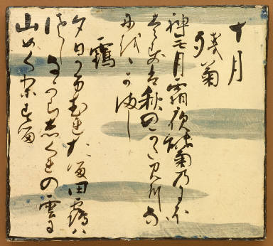 Plates of the Twelve Months (Tenth Lunar Month)
