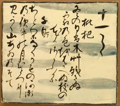 Plates of the Twelve Months (Eleventh Lunar Month)