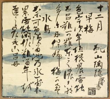 Plates of the Twelve Months (Twelfth Lunar Month)