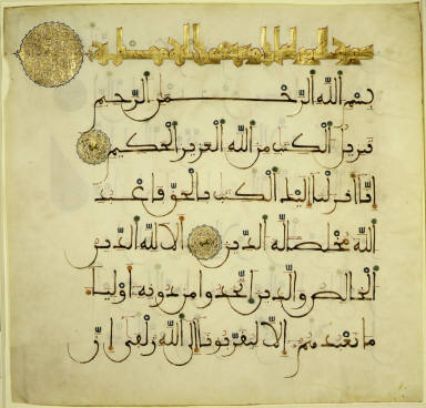 [Detached folio from a non-illustrated manuscript, Leaf from a Qur'an manuscript]