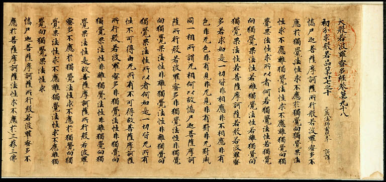 The Greater Sutra of the Perfection of Wisdom (Daihannya-kyo)
