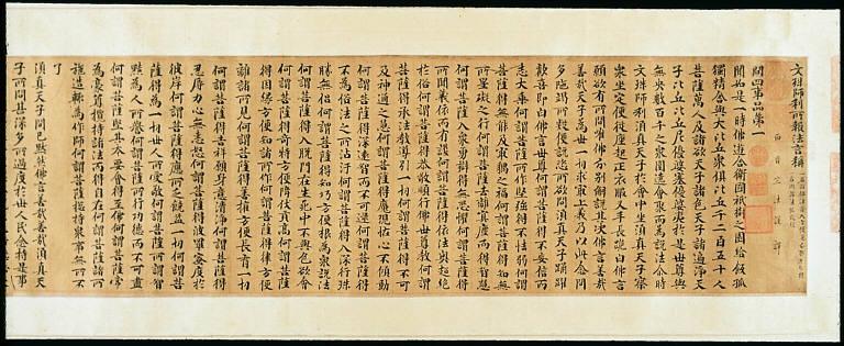 Illustration and Text to the Mahaparinirvana Sutra (Jisha edition)
