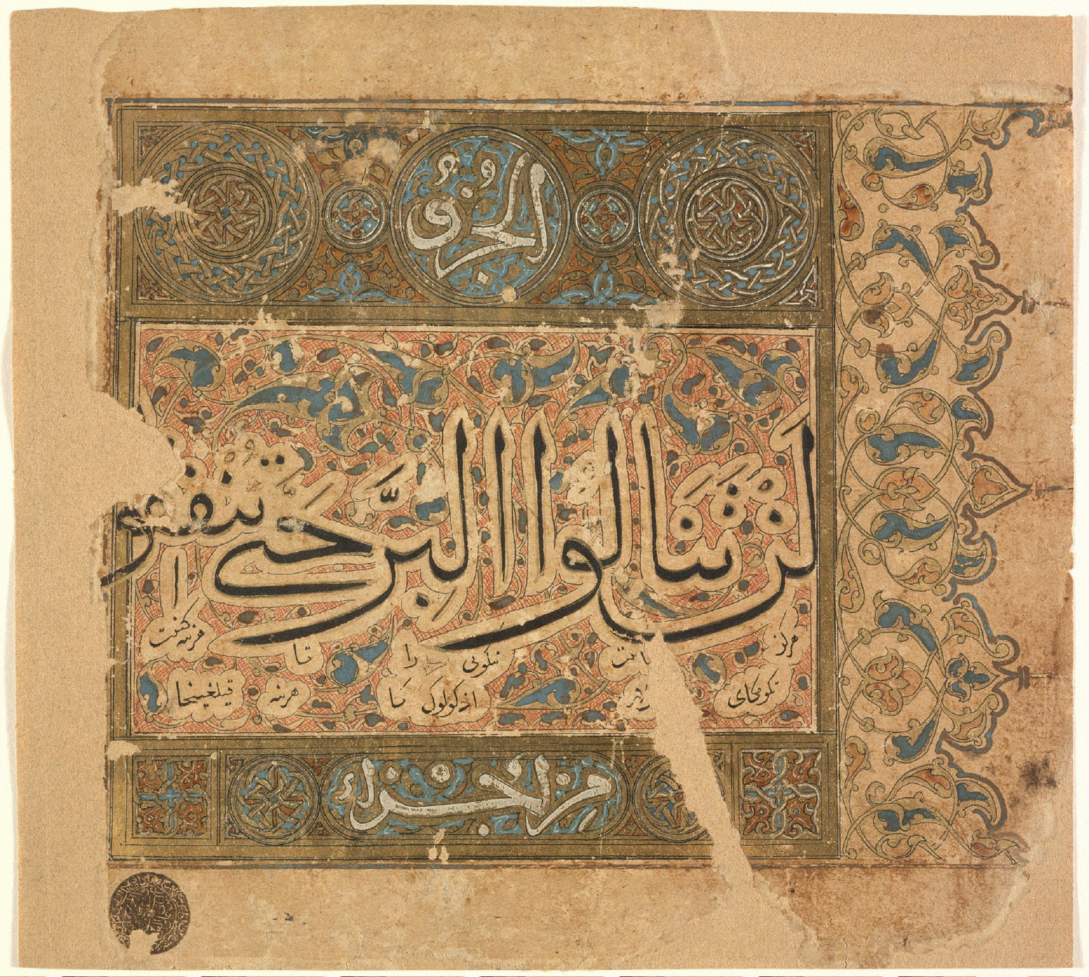 Introductory Heading to the Fourth Juz' (Section) of a Thirty-Part Manuscript of the Qur'an