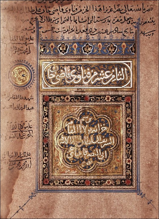 Frontispiece from the Eighteenth Section of the Fatawi (Legal Opinions) of Qadi Khan