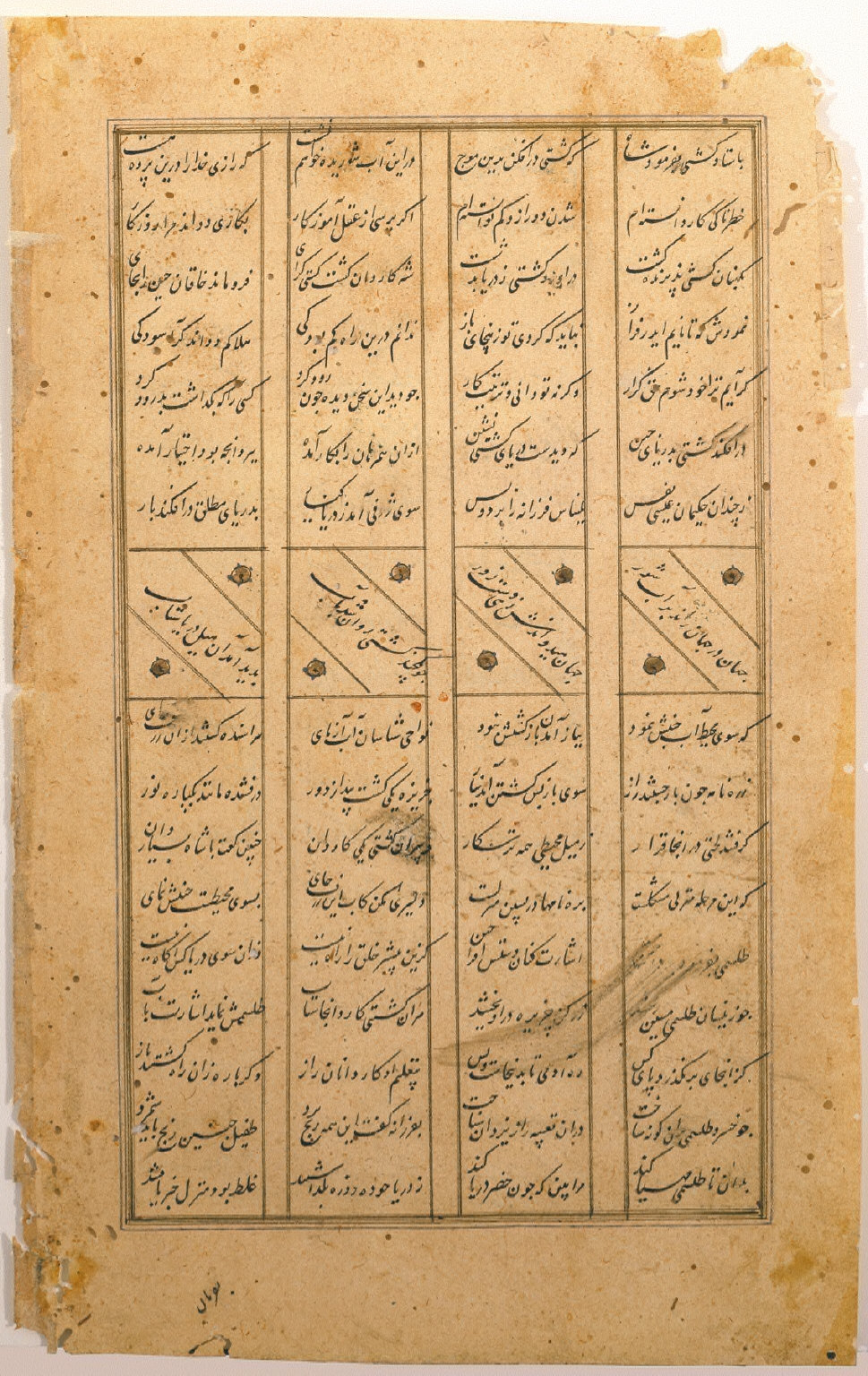 Page from a Persian Manuscript