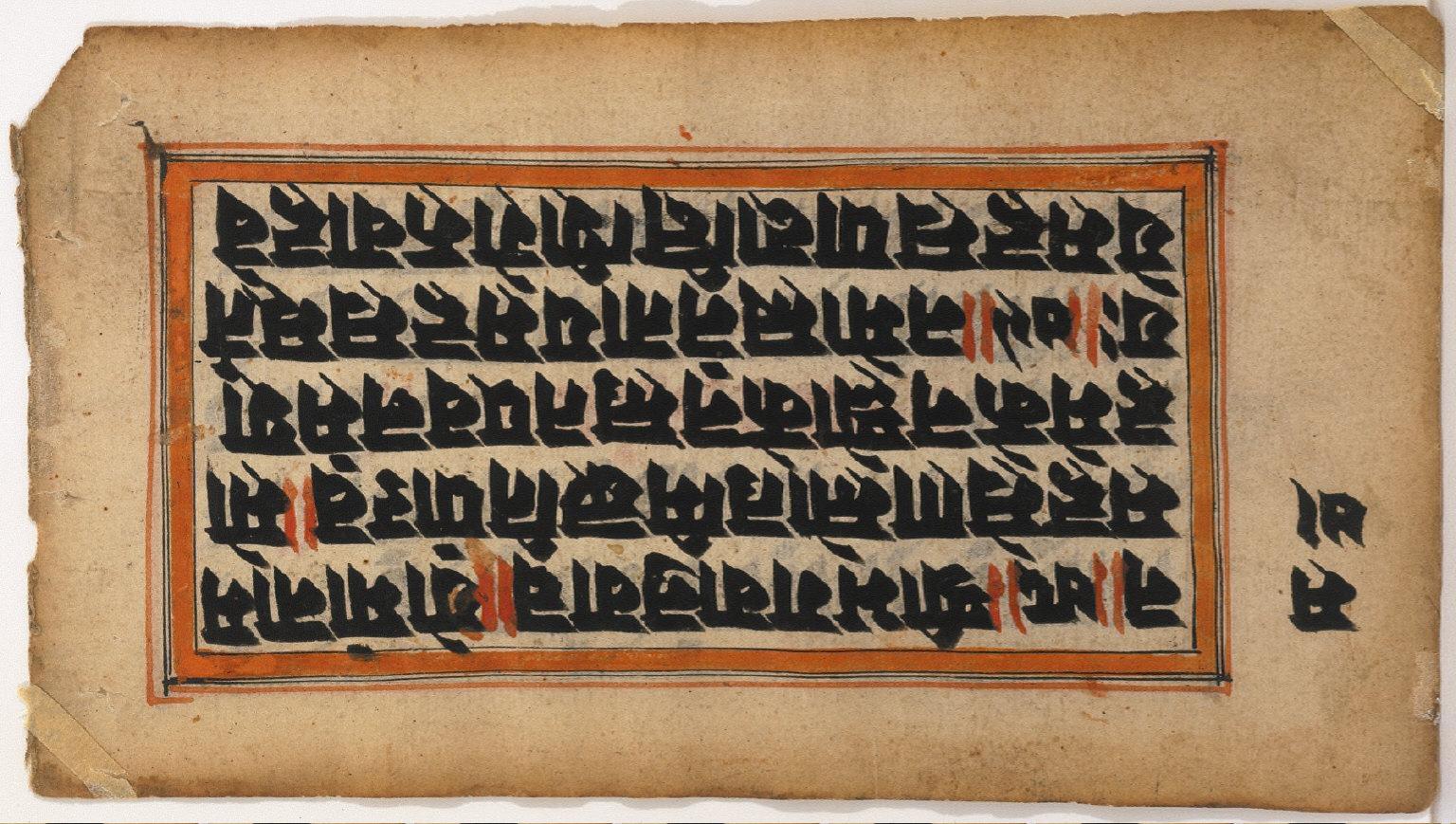 Leaf from Sanskrit Legends