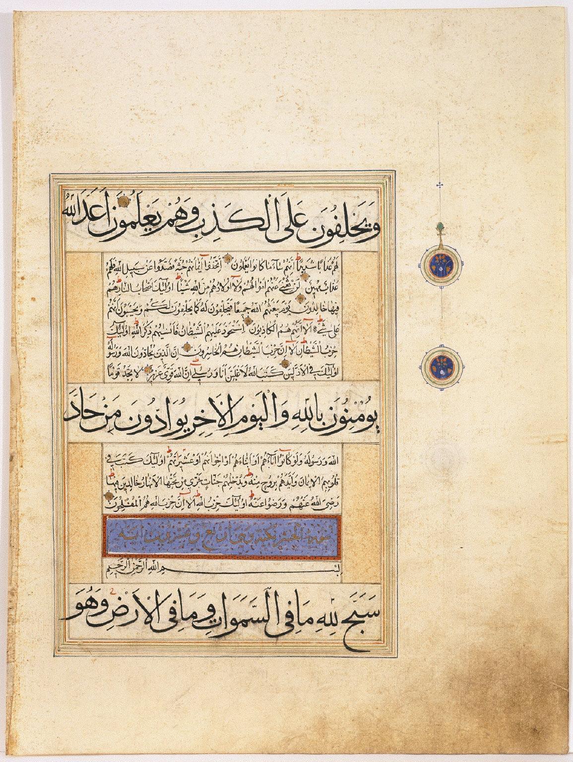 Leaf from a Koran
