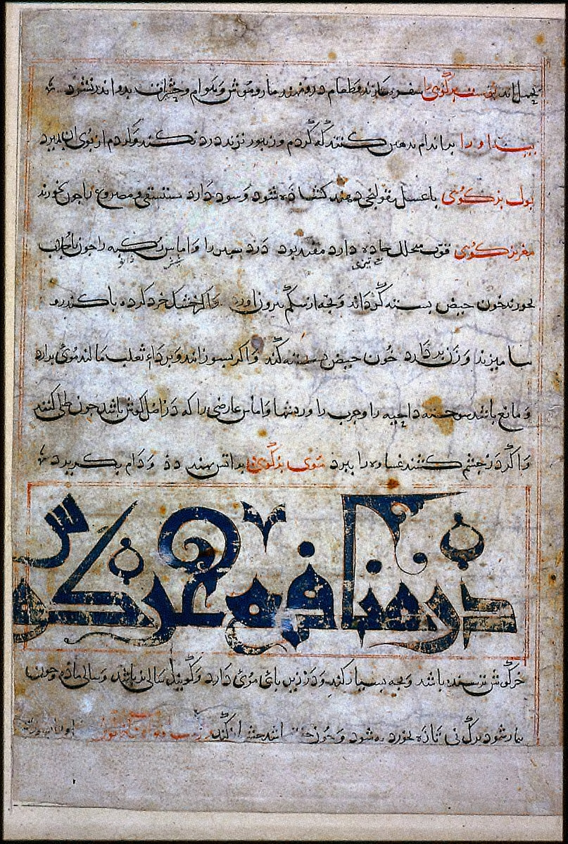 Page from Ibn Bakhtishu's Manafi' al-Hayawan (Advantages Derived from Animals)