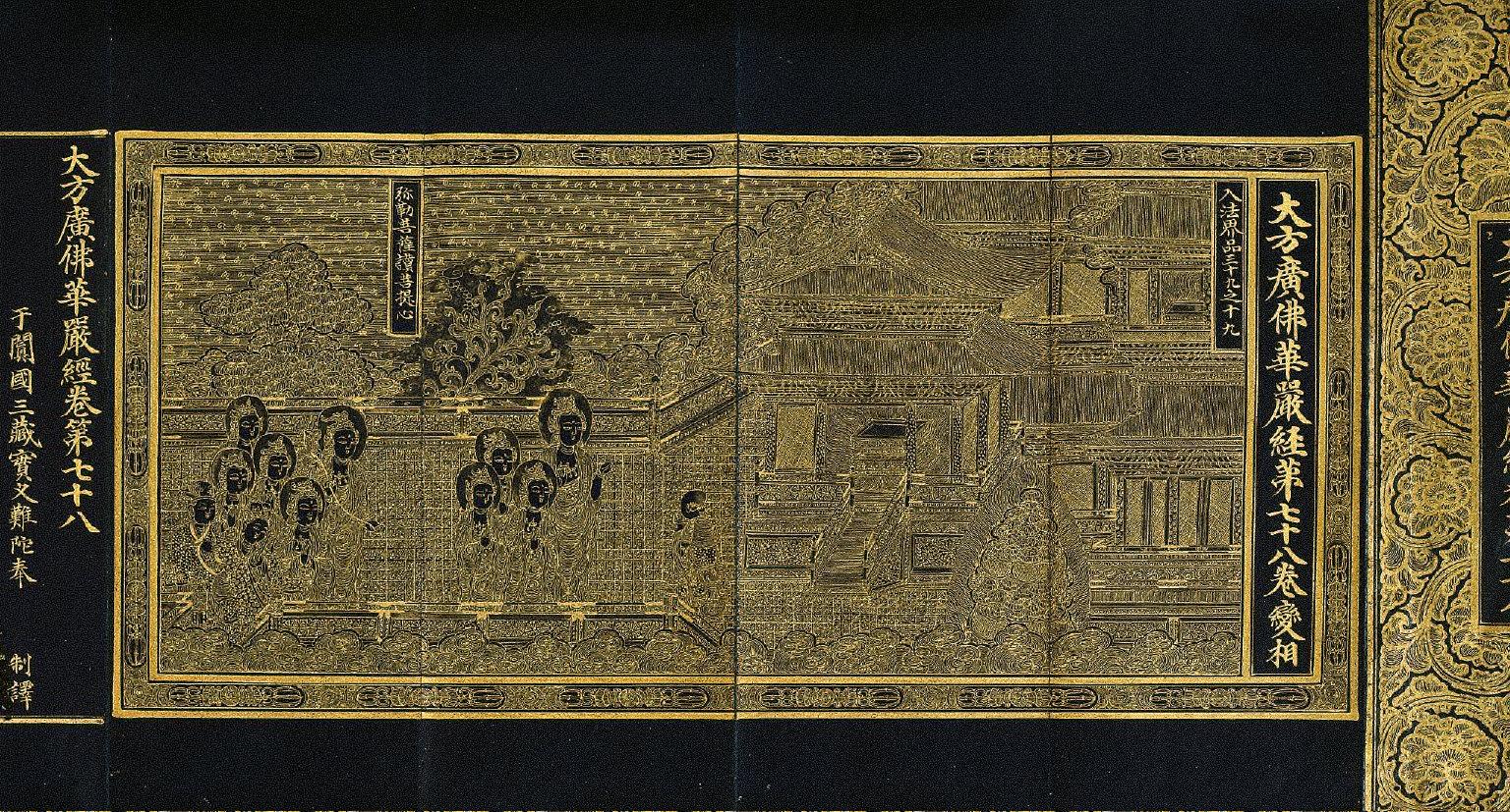 Avatamsaka Sutra (Hwaomgyong)