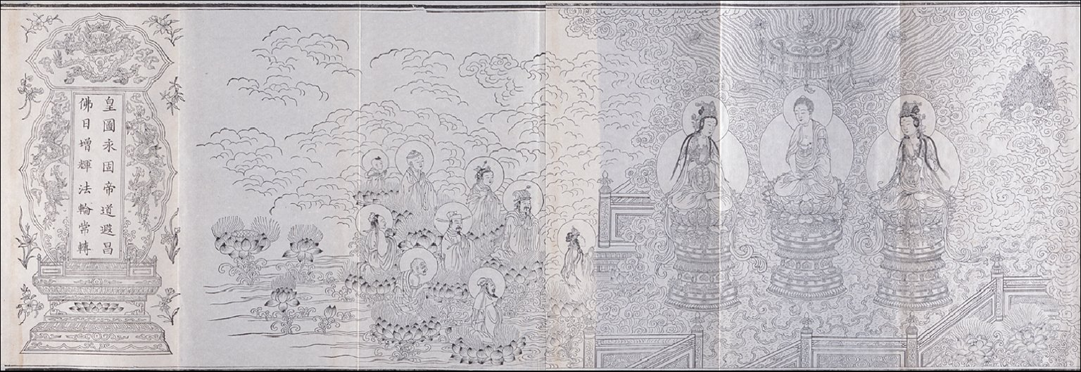 Frontispiece of the 'Rules for Repenting and Rebirth in the Pure Land (Wangsheng Jingtu Chanyuan Yikuei)' with Amitabha (Omituo) Flanked by Two Bodhisattvas (Pusa) and Reborn Souls on Lotus Blossoms
