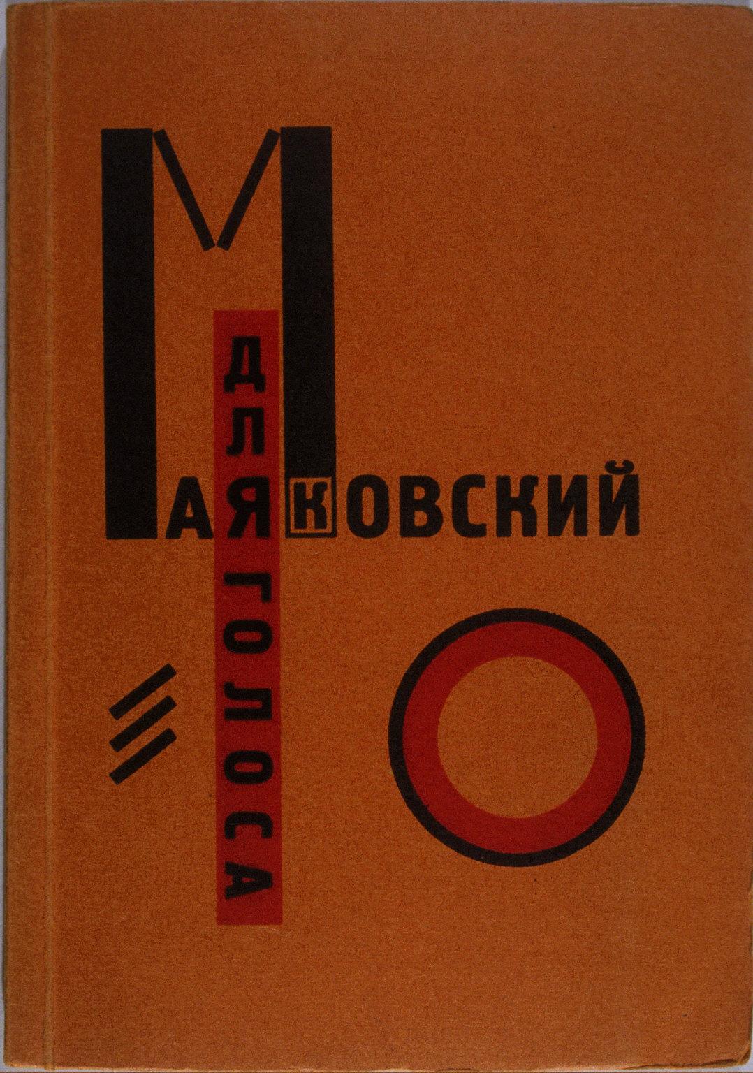 Dlya Golosa (For the Voice) by Vladimir Vladimirovich Mayakovsky (Berlin: Gosizdat, 1923)