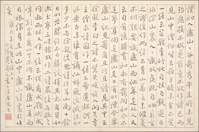 Album of Calligraphy and Paintings