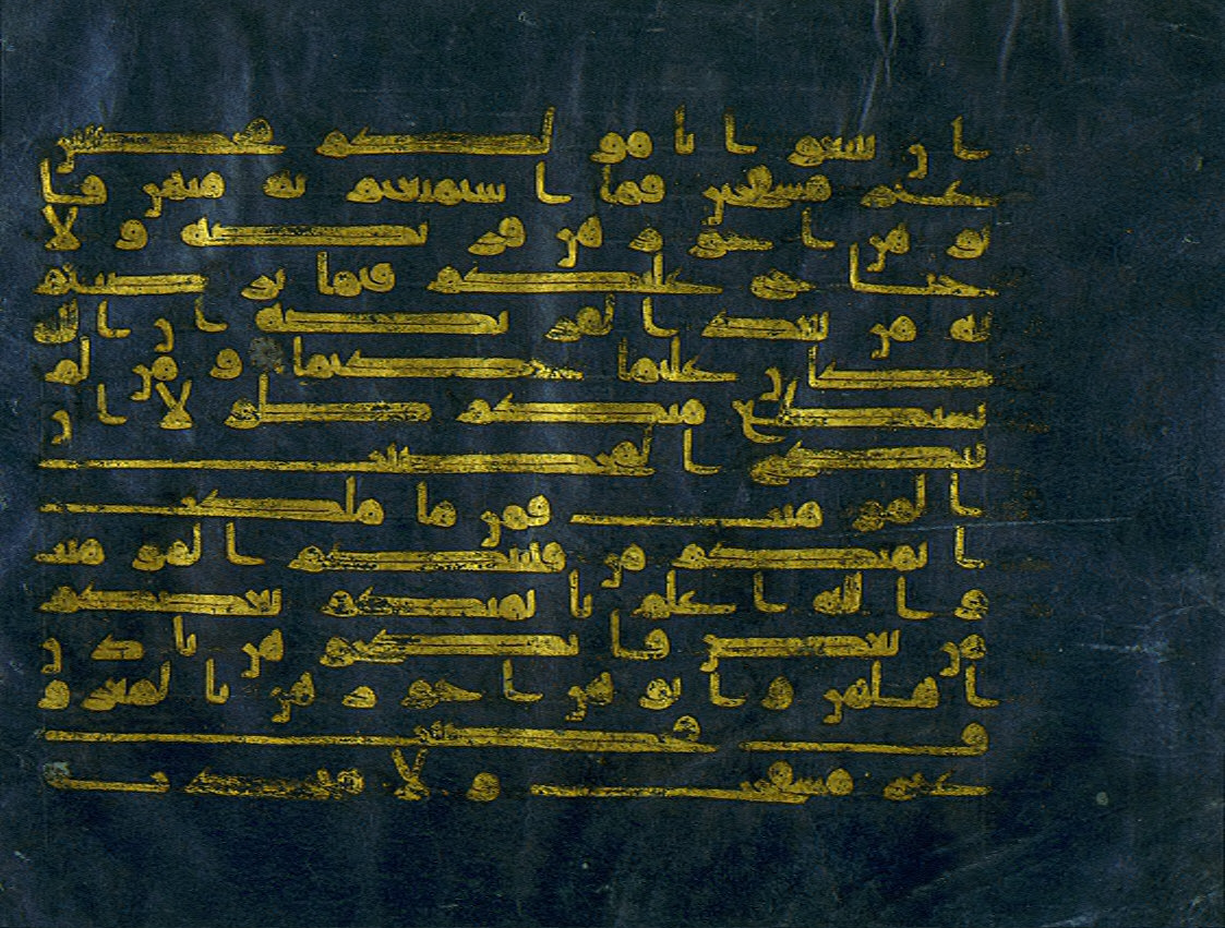 Page from a Manuscript of the Qur'an in Kufic Script