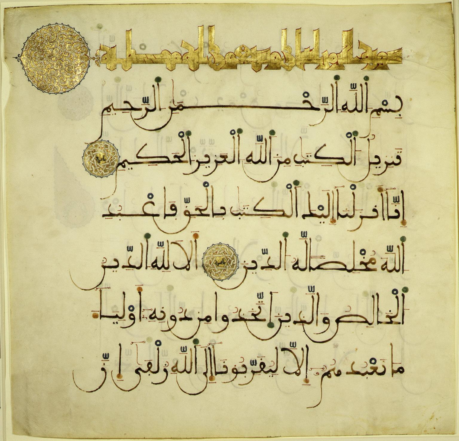 Leaf from a Qur'an manuscript