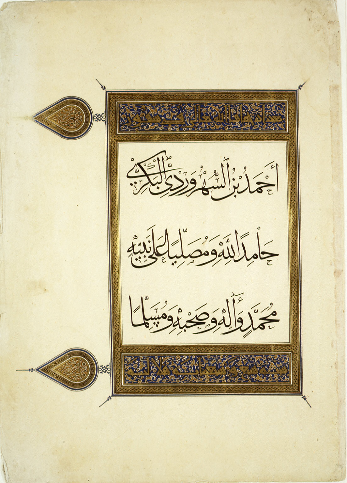 Colophon page from a Qur'an Manuscript